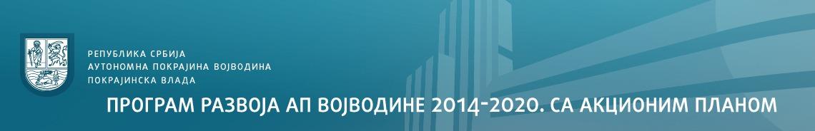 Програм развоја АП Војводине 2014-2020